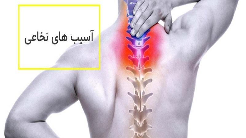 رویارویی با درد در آسیب نخاعی   درمان دیسک کمر اصفهان