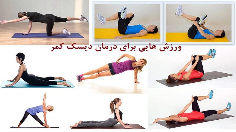 ورزش مناسب برای دیسک کمر | درمان دیسک کمر اصفهان